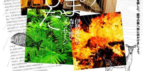 Vorführung des Films Umi yama aida von Masaaki Miyazawa