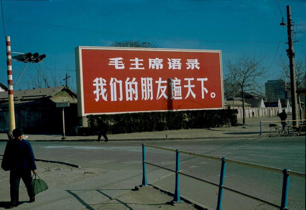 """Wörtlich: Zitat des Vorsitzenden Mao: """"Unsere Freunde sind überall unter dem Himmel"""""""