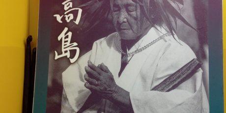 """Prof. Dr. Klaus Antoni: """"Naminoue – zum Verhältnis von Staat und Religion im ehemaligen Königreich Ryūkyū"""