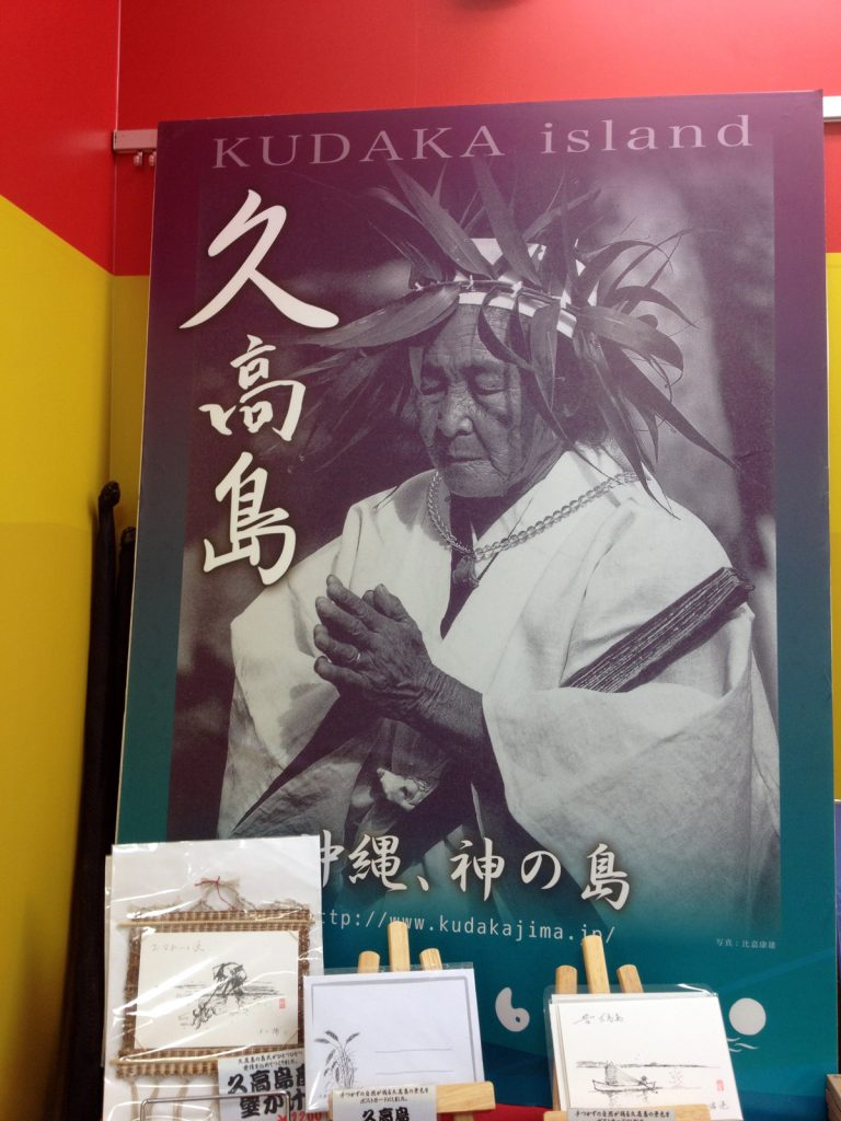 Ein Plakat zur Insel Kudaka, die in engstem Zusammenhang mit dem Sēfa-utaki steht und den Herkunftsort der Menschen von Okinawa/Ryūkyū darstellt