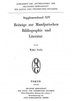 Supplementband XIV (1936)