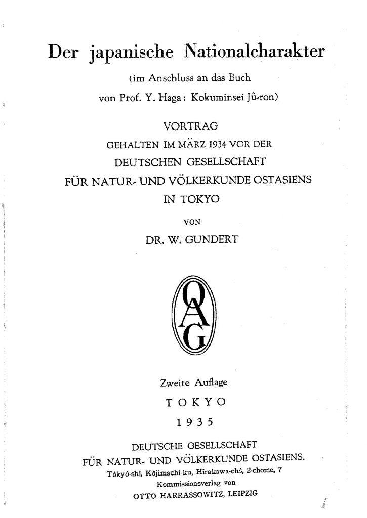 OAG Mitteilungen Teil E 1932-1934 Titel