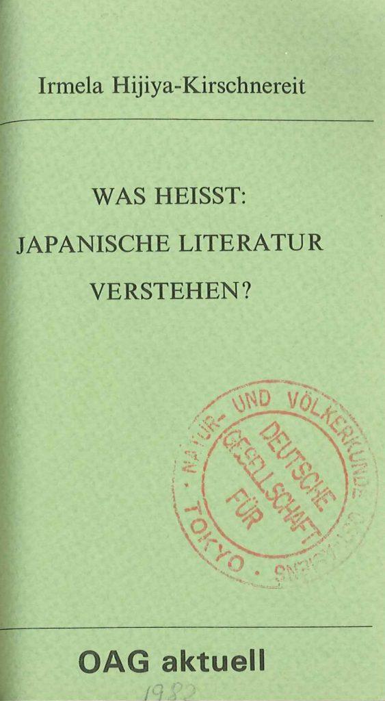 Was heißt: japanische Literatur verstehen?
