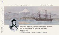 Japanische Impressionen eines Kaiserlichen Gesandten. Karl von Eisendecher im Japan der Meiji-Zeit