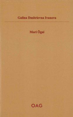 Mori Ōgai