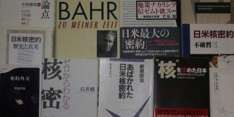"""Dr. Maik Hendrik Sprotte: """"Egon Bahr ‒ sein Japanbesuch 1969 und die Frage einer japanischen Atombewaffnung"""""""