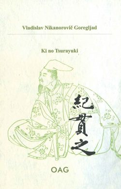 Ki no Tsurayuki.  Aus dem Russischen übersetzt von Peter Raff