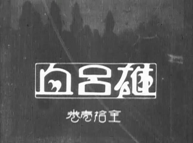 Orochi_film3