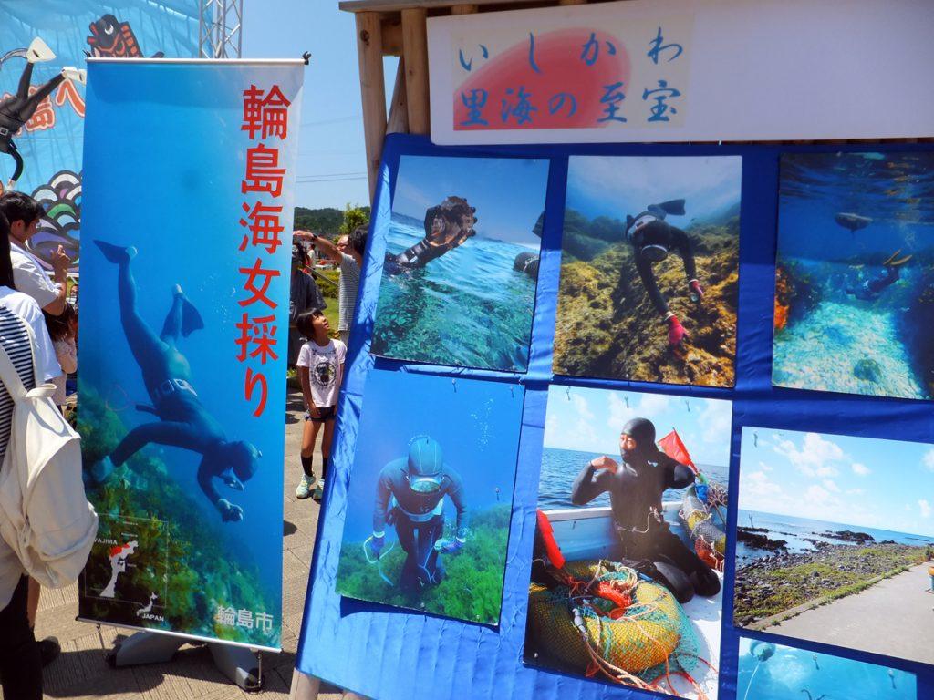 Poster auf dem Seeohren-Fest in Wajima, Juli 2015, eigenes Foto
