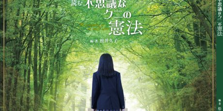 "Filmvorführung ""Fushigi na kuni no kenpō"