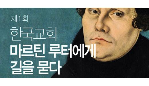 """Auf dem Plakat steht: """"Die koreanische Kirche fragt Luther nach dem (rechten) Weg"""