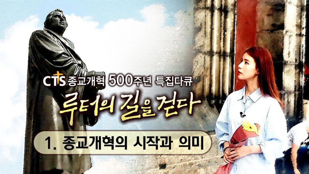"""Auf dem Plakat steht: """"CTS Spezielle Dokumentation zum 500. Reformationsjubiläum. Auf Luthers Wegen. 1. Beginn und Bedeutung der Reformation"""". CTS ist ein koreanischer christlicher Fernsehsender (http://cts.tv)"""