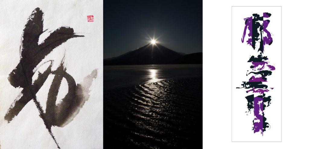 Unsichtbares sichtbar machen: Dynamik – Wandel – Transit Von Petra Marwein, Taku Shiobara & Kazumi Uehara. Ausstellungsmacher: Renato A. Pirotta