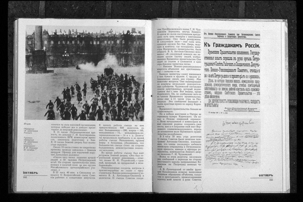Aus dem sowjetischen Geschichtsbuch Der Große Oktober: eine kurze Geschichte, Dokumente und Fotografien von A.P. Nenarokow (1977)