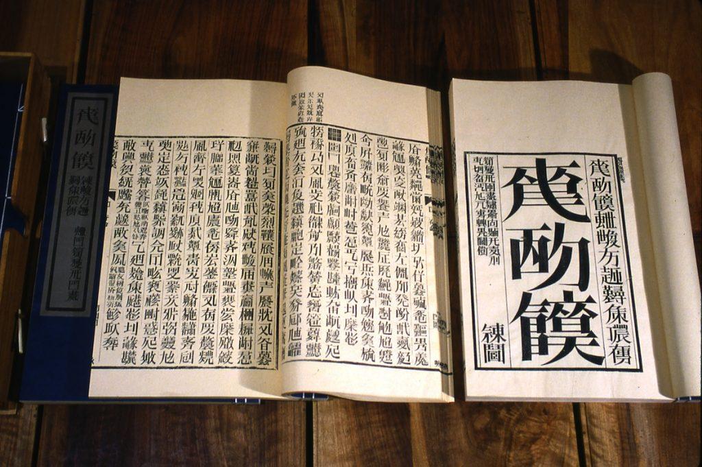 Xu Bing II