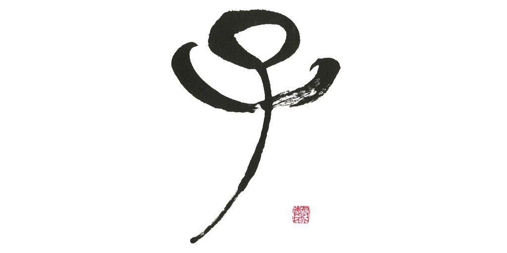 kalligrafie-matsumoto-1 - Zwölferzyklus des chinesisch-japanischen Kalenders Kalligrafien von Frau Tomoko Matsumoto