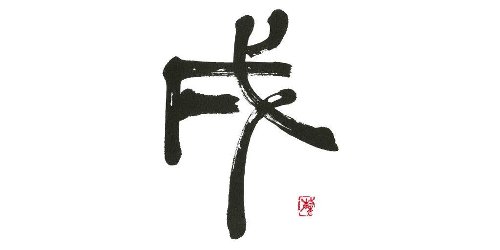 kalligrafie-matsumoto-11 - Zwölferzyklus des chinesisch-japanischen Kalenders Kalligrafien von Frau Tomoko Matsumoto