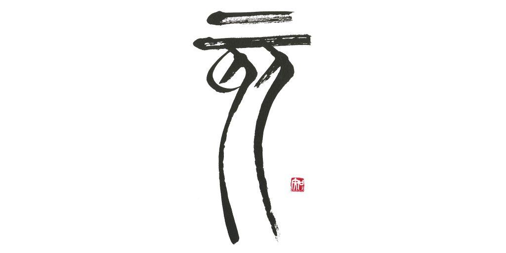 kalligrafie-matsumoto-12 - Zwölferzyklus des chinesisch-japanischen Kalenders Kalligrafien von Frau Tomoko Matsumoto