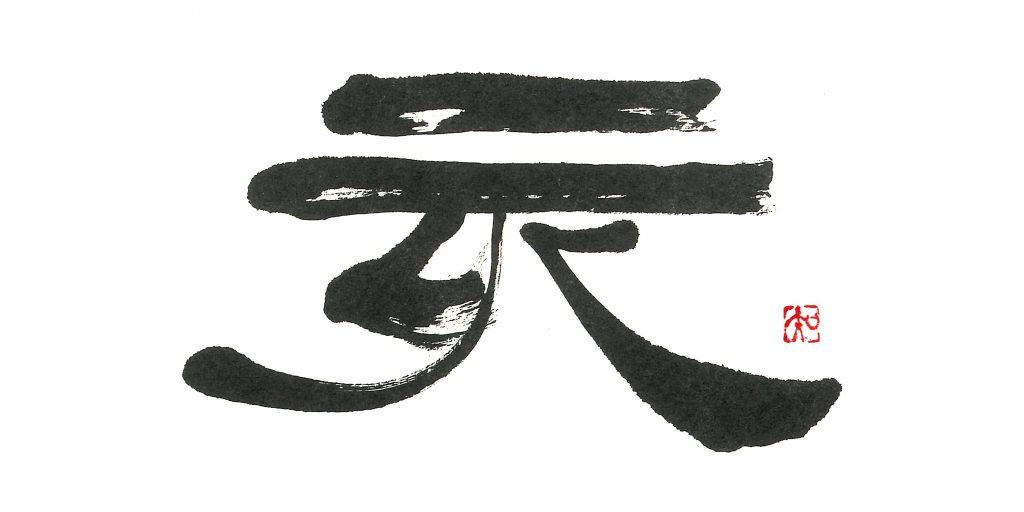 kalligrafie-matsumoto-12-2018 - Zwölferzyklus des chinesisch-japanischen Kalenders Kalligrafien von Frau Tomoko Matsumoto