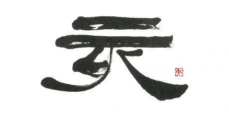 Zwölferzyklus des chinesisch-japanischen Kalenders Kalligrafien von Frau Tomoko Matsumoto