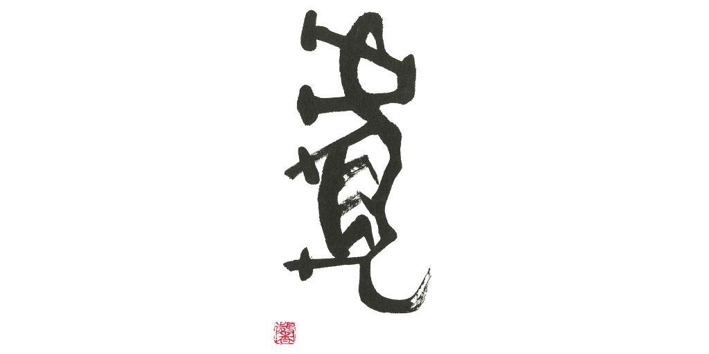 kalligrafie-matsumoto-3 - Zwölferzyklus des chinesisch-japanischen Kalenders Kalligrafien von Frau Tomoko Matsumoto