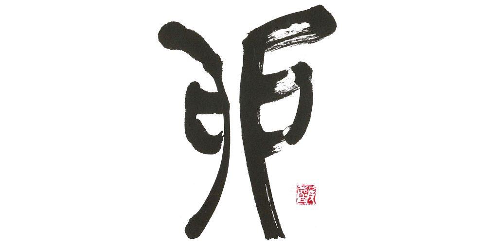 kalligrafie-matsumoto-4 - Zwölferzyklus des chinesisch-japanischen Kalenders Kalligrafien von Frau Tomoko Matsumoto