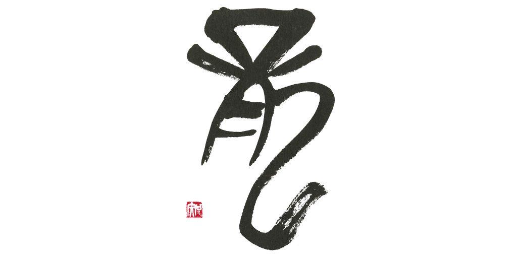 kalligrafie-matsumoto-5 - Zwölferzyklus des chinesisch-japanischen Kalenders Kalligrafien von Frau Tomoko Matsumoto