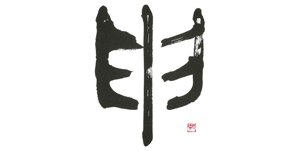 kalligrafie-matsumoto-9 - Zwölferzyklus des chinesisch-japanischen Kalenders Kalligrafien von Frau Tomoko Matsumoto