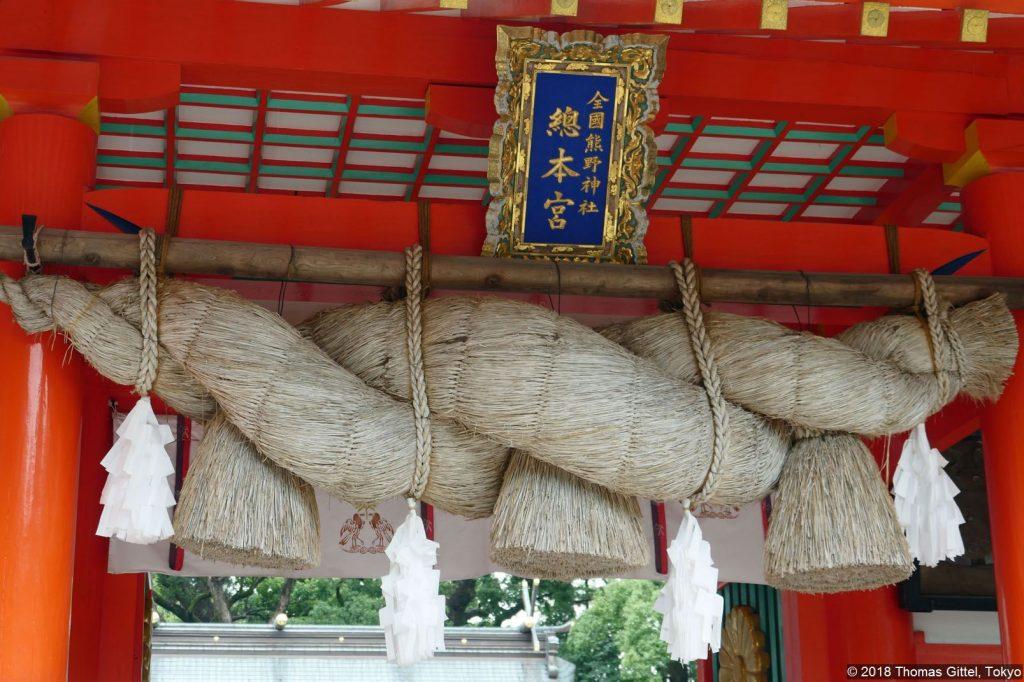 Kumano Hayatama Taisha (熊野速玉大社)