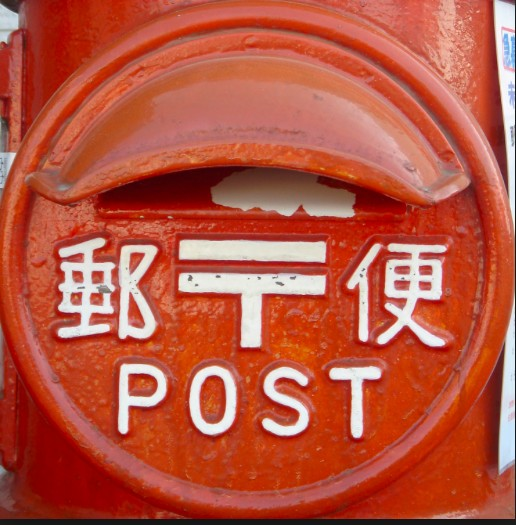 Screen Shot 2018-07-11- Japanese post box RED