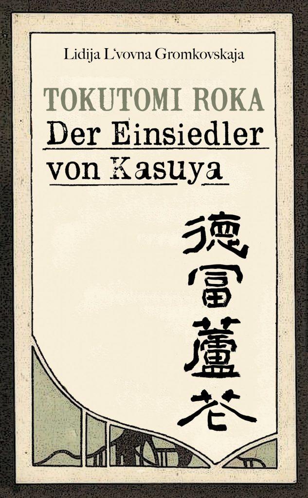 Tokutomi Roka. Der Einsiedler von Kasuya