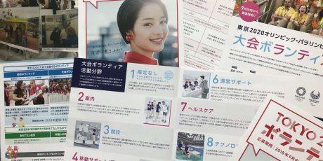 """Olympische Reihe, Teil 1. Vortrag von Dr. Barbara Holthus (DIJ): """"Tokyo 2020:  Japans Versuch, sich neu zu erfinden"""""""