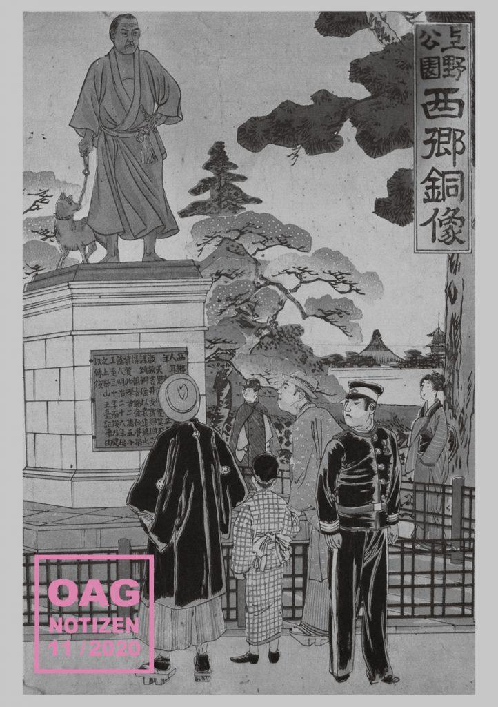 OAG202011月号表紙