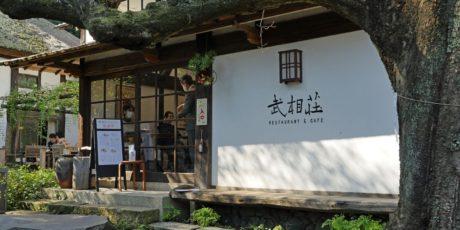 Besichtigung des Buaisō in Tsurukawa bei Machida und Spaziergang durch den Yakushi'ike-Park