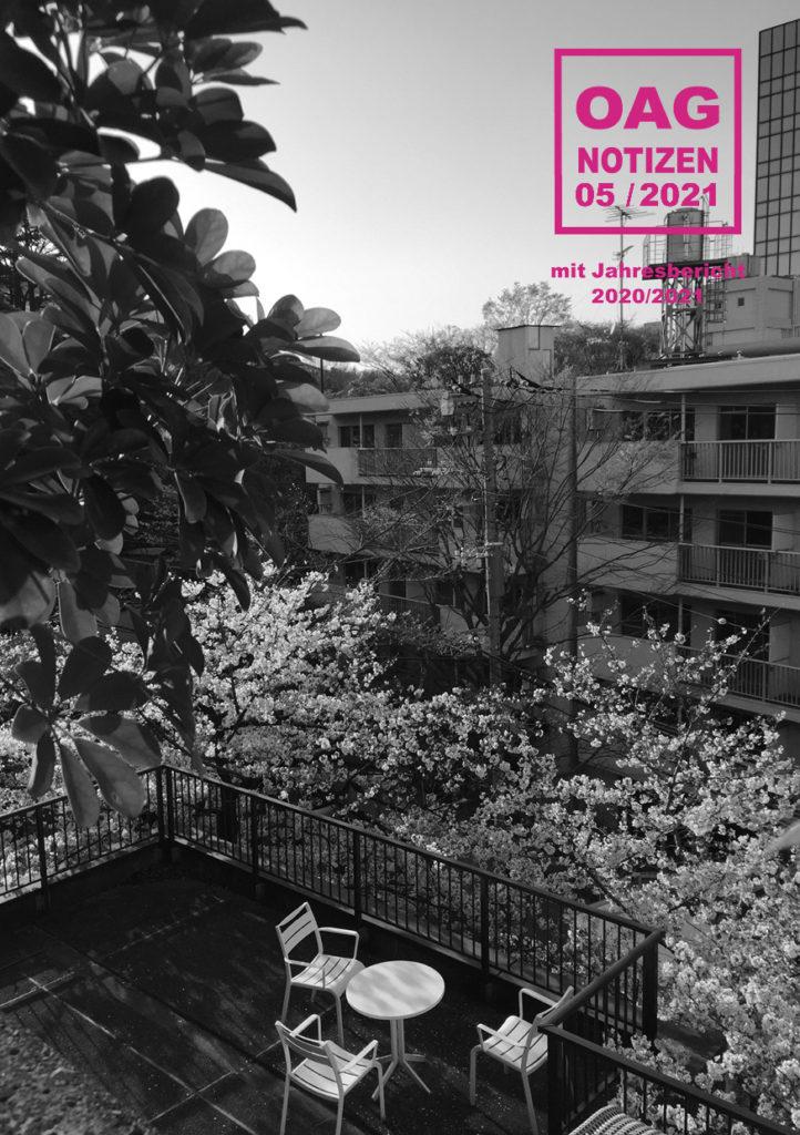 OAG202105月号表紙