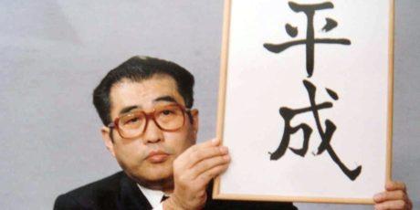 """Sebastian Maslow: """"Krise und Wandel im Japan der Heisei-Ära: Ein politikwissenschaftlicher Rückblick"""""""