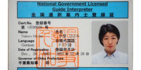"""""""Übersetzen, übertragen, dolmetschen oder verdeutschen – und dabei auch noch führen?"""" Ein Gespräch mit der Reiseleiterin Hitomi Nakaso"""