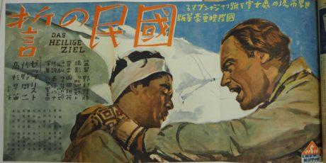 """Dr. Iris Haukamp: """"Basierend auf wahren Begebenheiten: Richard Angst und seine Filmarbeit in Japan (1937-1938)"""""""